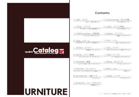 2014年度版のカタログ発刊